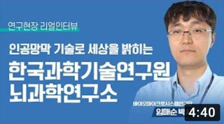 연구현장 리얼인터뷰 YouTube 표지